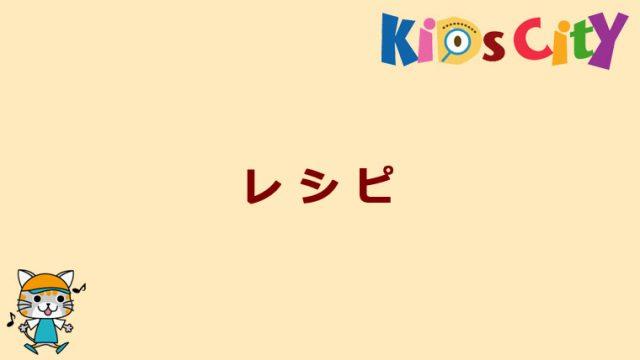 グッド・トイ紹介 レシピ