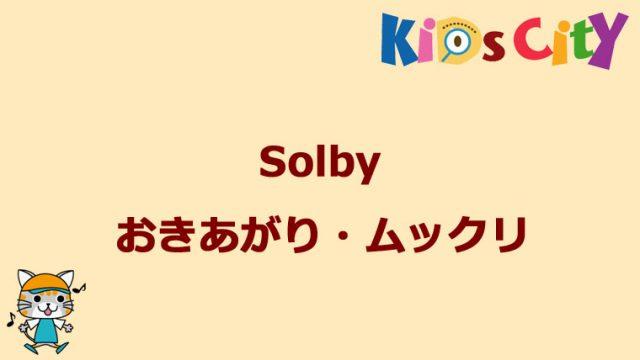 グッド・トイ紹介 Solby おきあがり・ムックリ