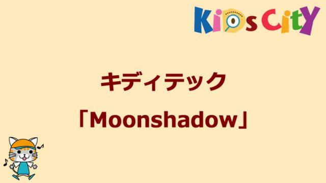 グッド・トイ紹介 キディテック「Moonshadow」