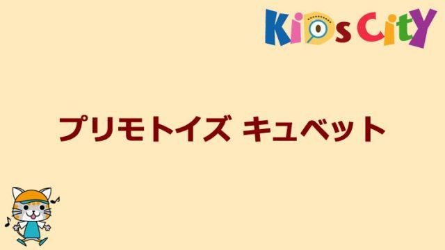 グッド・トイ紹介 プリモトイズ キュベット