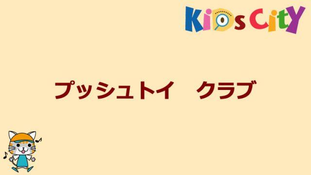 グッド・トイ紹介 プッシュトイ クラブ