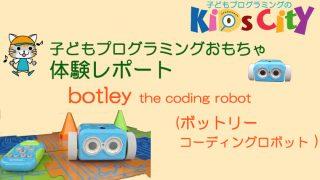 子どもプログラミングおもちゃ:「コーディングロボット ボットリー (botley the cooding robot)」体験レポート