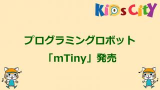 プログラミングロボット「mTiny」発売