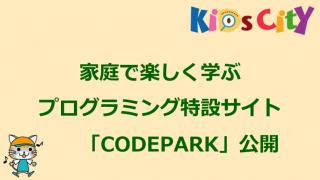 家庭で楽しく学ぶプログラミング特設サイト「CODEPARK」公開(2019/11/8)