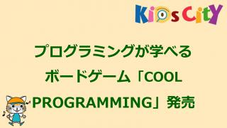プログラミングが学べるボードゲーム「COOL PROGRAMMING」発売