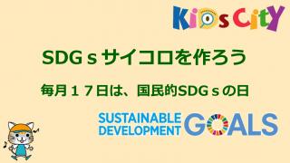 キッズシティのSDGs SDGsサイコロを作ろう