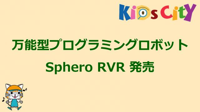 プログラミングおもちゃ:万能型プログラミングロボット Sphero RVR 発売