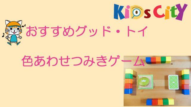 キッズシティおすすめ!!:「色あわせつみきゲーム」