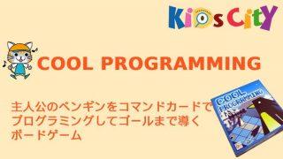 プログラミングおもちゃ:COOL PROGRAMMING