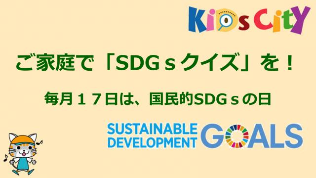 キッズシティ,プログラミングおもちゃ,子どもプログラミング,SDGs