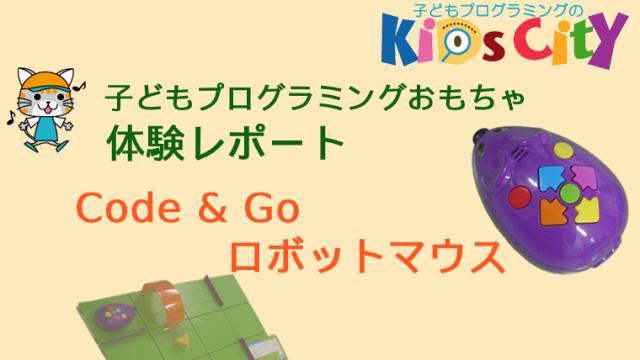 Code & Go ロボットマウス体験レポート(5歳の娘が夢中!「かわいい小さなネズミちゃん」)