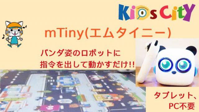 遊びながら学べるキュートな知育ロボット「mTiny(エムタイニー)」