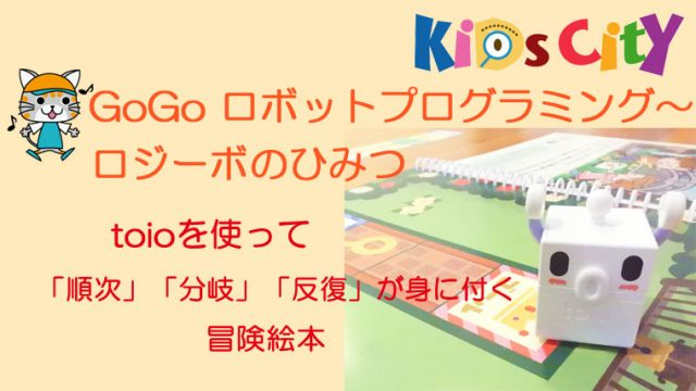 プログラミングおもちゃ_GoGo ロボットプログラミング~ロジーボのひみつ(toio)
