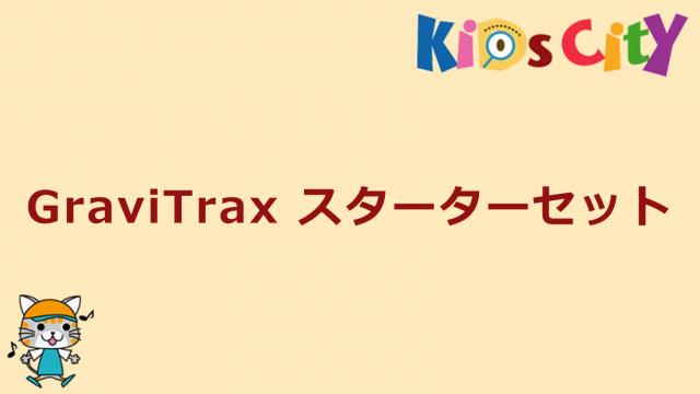 グッド・トイ紹介 GraviTrax スターターセット