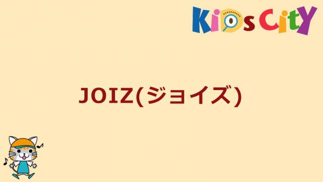 グッド・トイ紹介 JOIZ(ジョイズ)