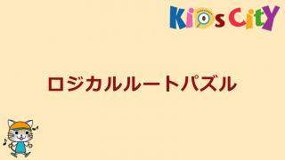 グッド・トイ紹介 ロジカルルートパズル